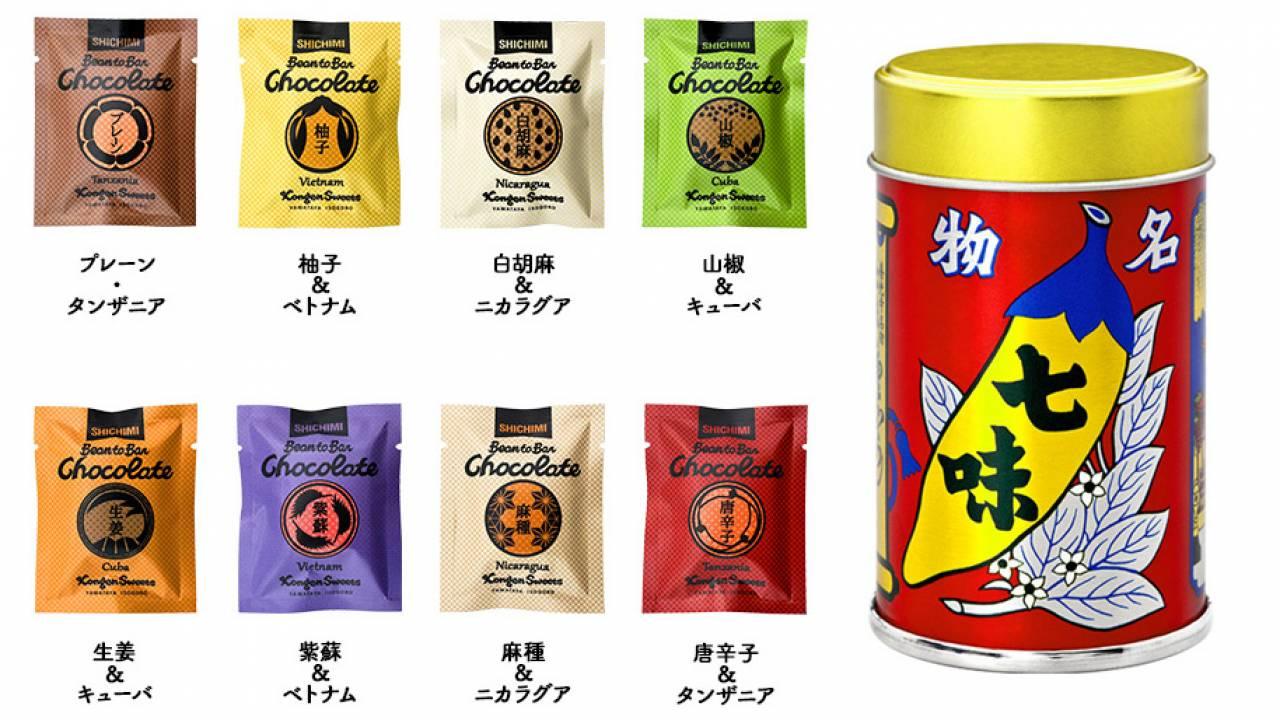 白胡麻、山椒、唐辛子…七味缶でお馴染み八幡屋礒五郎が作るチョコレートが美味しそう!