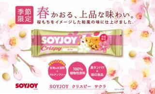 桜もちの味わいをイメージ!SOYJOYから和のフレーバー「クリスピー サクラ」登場