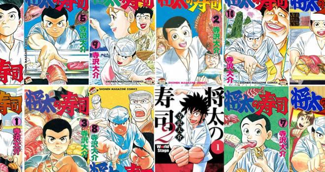 やっほい!料理漫画「将太の寿司」が期間限定で全シリーズ全話無料配信!ミスター味っ子もね♡