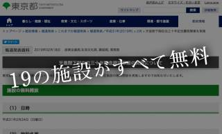 19施設すべて無料!天皇陛下御在位三十年を記念して東京都が庭園・文化施設等を無料開放!