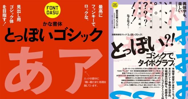 人間味あふれ不良っぽさも見え隠れ!泥臭い日本語フォント「とっぽいゴシック」カッコよし!