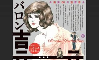 劇画ブームの第一線で活躍した漫画家・バロン吉元の展覧会「バロン吉元☆元年」