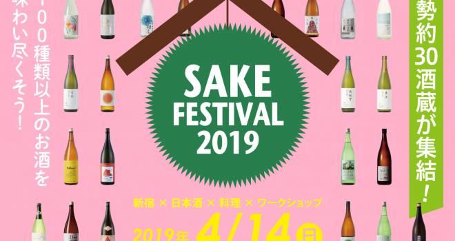 約30酒蔵100種類以上のお酒を堪能できる日本酒イベント「SAKE FESTIVAL 2019」開催!