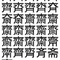そのルーツは伊勢神宮!「サイトウさん」のご先祖様や漢字の由来を紹介
