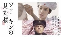 日露戦争時代のロミオとジュリエット。映画「ソローキンの見た桜」がまもなく公開!