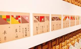 まるでアート作品!江戸時代の和菓子カタログ「菓子絵図帳」が見てるだけでも面白い!