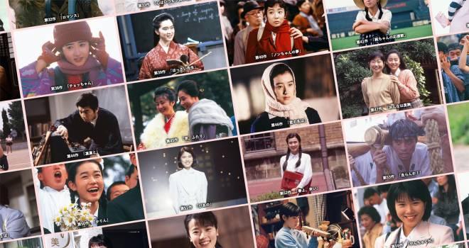 昭和36年に始まったNHK朝ドラ全100作品を網羅した「朝ドラ100」が見応えアリ!