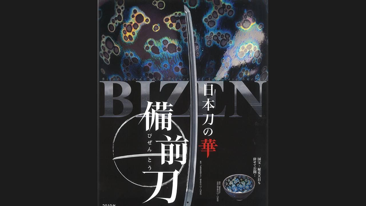 重文4振を含む約30振の日本刀や刀装具が一堂に会する展覧会「日本刀の華 備前刀」開催!