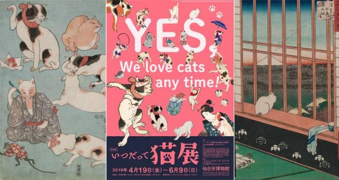 江戸〜明治期に巻き起こった猫ブームをアートを通して紹介する展覧会「いつだって猫展」開催
