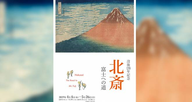 これは興味深い!葛飾北斎「冨嶽三十六景」誕生までの長き道をたどる展覧会「北斎―富士への道」