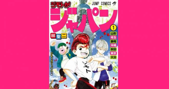 地域活性化ギャグマンガ「ジモトがジャパン」が4月から連載史上最速のテレビアニメ化!
