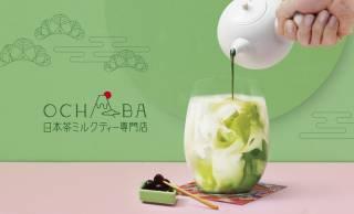 黒蜜わらび餅が入った、日本初の日本茶ミルクティー専門店がオープン!「OCHABA(オチャバ)」