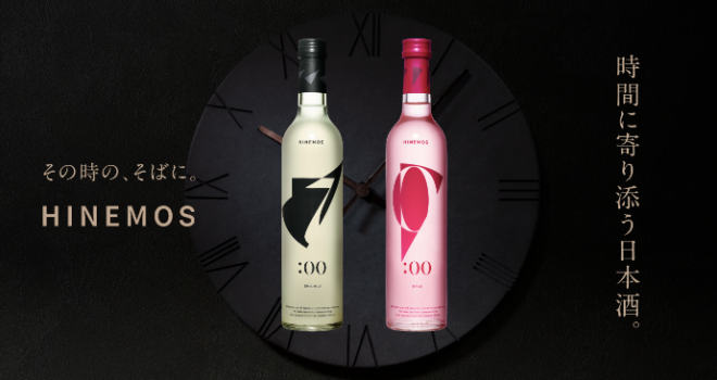 7時と0時に呑むための、時間に寄り添う日本酒「HINEMOS」が素敵です!