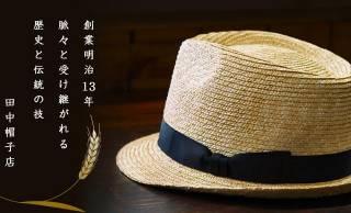 これからの季節に愛用したい!日本にわずかに残る麦わら帽子工場「田中帽子店」の帽子がステキです!