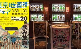 おつまみ持込OK!東京全9蔵の日本酒が呑み放題で堪能できる「東京地酒フェア」開催