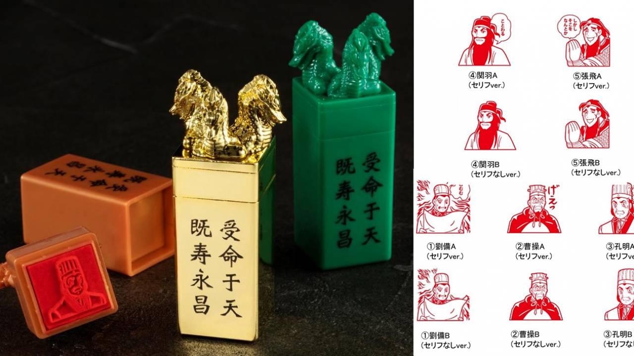初のカプセルトイ化!人気漫画・三国志に登場する「伝国の玉璽」を再現したスタンプが発売
