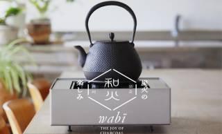 現代的スタイルで炭火が楽しめるモダンデザインな卓上の火鉢が素敵!