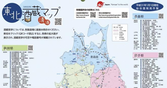 この情報量はスゴい!東北6県の膨大な数の日本酒の酒蔵をまとめた神データ「東北酒蔵マップ」を国税局が公開