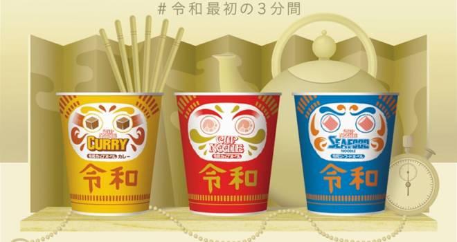 ポップで可愛いよ!日清カップヌードルからnendoによる新元号「令和」記念パッケージが発売