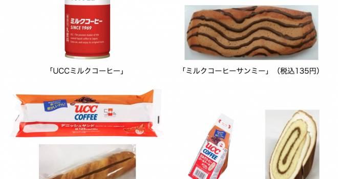 ロングセラー「UCCミルクコーヒー」が神戸屋とコラボ!ベーカリー3品が発売