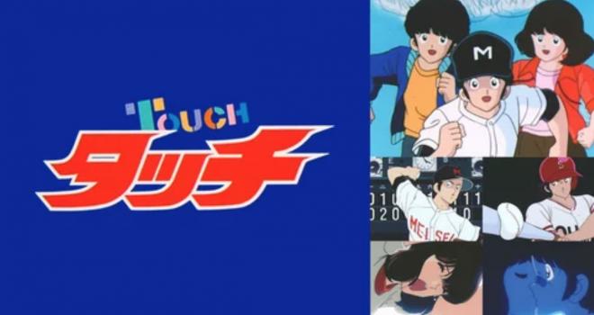 野球アニメ「タッチ」の全101話がAbemaTVで無料配信中です!