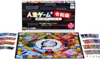 ネタ?マジだった!タカラトミーが新元号に爆速対応した「人生ゲーム+(プラス)令和版」発売!