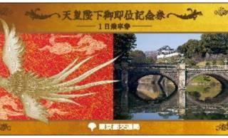 東京都が天皇陛下御即位を記念して都営地下鉄「天皇陛下御即位記念乗車券」を発売