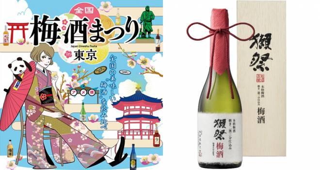 全日本酒ファンが仰天した獺祭による梅酒「獺祭梅酒」が全国梅酒まつりで限定試飲決定!