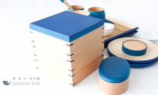 こだわりのブルー!木の魅力、塗りの魅力が引き出された木製食器「KyutarouBlue」が美しい!