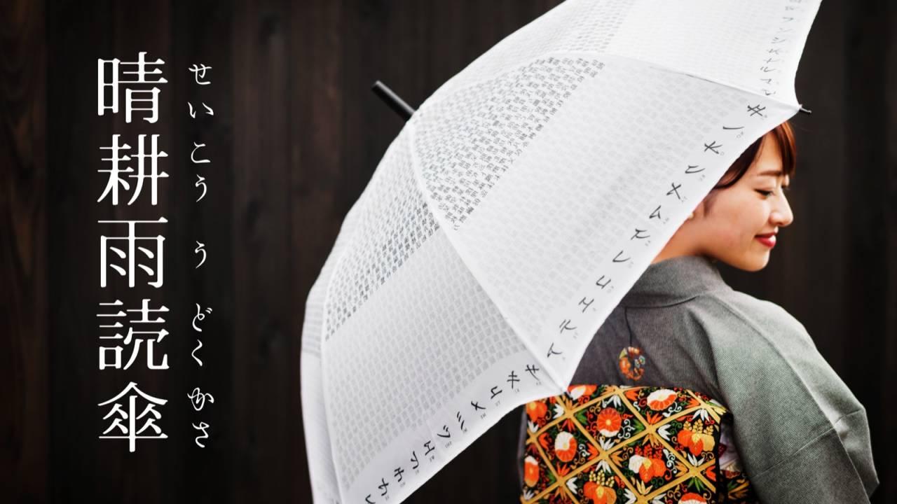 レトロな明治時代の文字を一本の傘に敷き詰めた「晴耕雨読傘」がステキ!