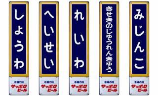 これ面白いわぁ!昭和ノスタルジックなホーロー駅名板が好きな文字で作れちゃう「ホーロー駅名板シミュレータ」