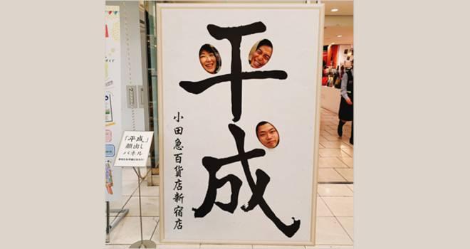 そこから顔出すんだ(笑)平成最後の記念に設置された「平成 顔出しパネル」がハイレベルすぎる!
