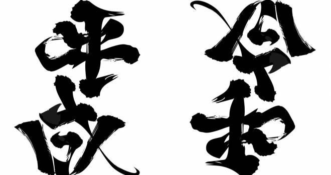 「平成」を逆さにすると…「令和」になった!摩訶不思議なアンビグラム文字が話題に!