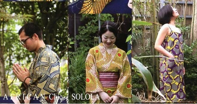 エキゾチックな雰囲気が素敵!アフリカ布で浴衣が仕立てられるSOLOLAの浴衣展が開催