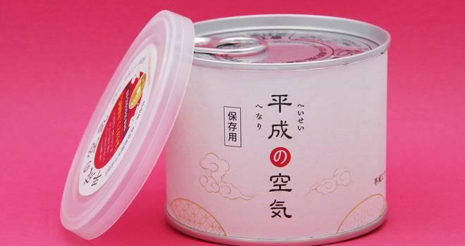 ホントに販売するやつ!!岐阜県関市の平成(へなり)地区の空気を採取した缶詰「平成の空気缶」が発売