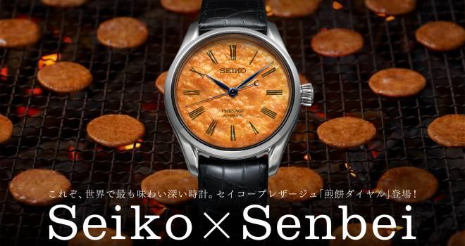 セイコーが煎餅職人とコラボ!世界で最も味わい深い「煎餅ダイヤル」モデルを発売へ