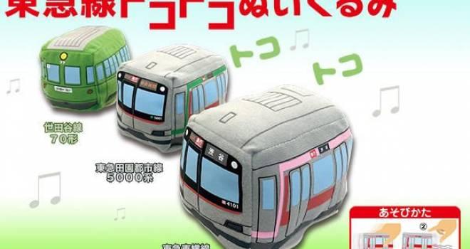 トコトコ走ります♪東急電鉄が東横線などの車両をモチーフにした可愛いぬいぐるみを発売