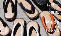 履き心地よさそだこれ!革靴の製法を活かし履きやすさにこだわった「レザー雪駄サンダル」