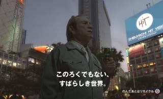 これ泣くわ!BOSSのCM「平成特別篇」が心に染み入る…楽曲も中島みゆきで涙腺緩みっぱなし(泣)