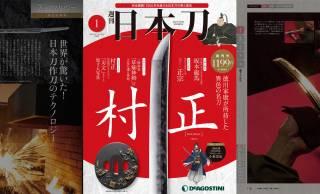 つい買っちゃうやつ!村正や石切丸など名刀の魅力を余すところなく紹介「週刊 日本刀」創刊