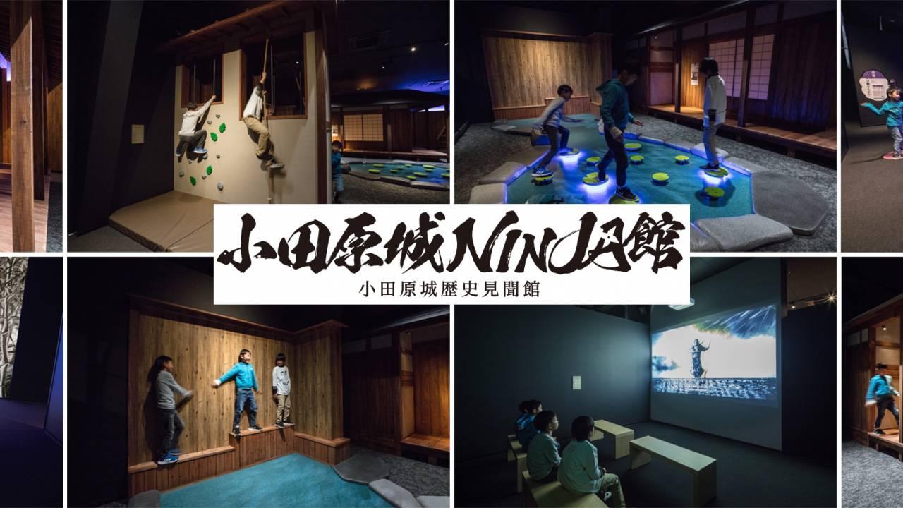 小田原城に風魔忍者や北条氏の歴史が学べる体験型施設「NINJA館」がオープン!
