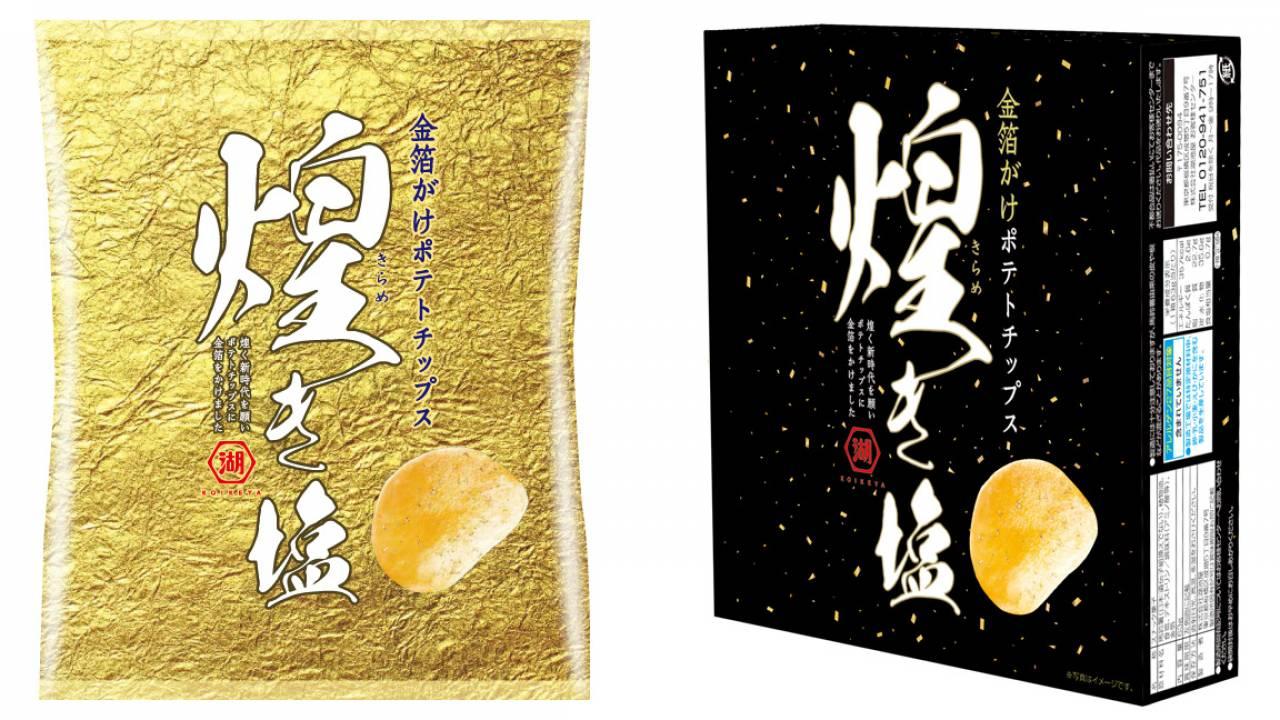 金箔ポテチ誕生!令和元年を祝うプレミアムで華やかな金箔がけ「ポテトチップス 煌き塩」発売!