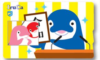 そのデザインやめぇ(笑)新元号記念で香川県のことでんが発売するICカードがやらかしてるぞ!