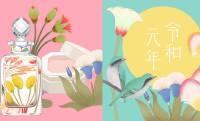 資生堂がなんと令和の香りを表現した香水「白粉」を発売!