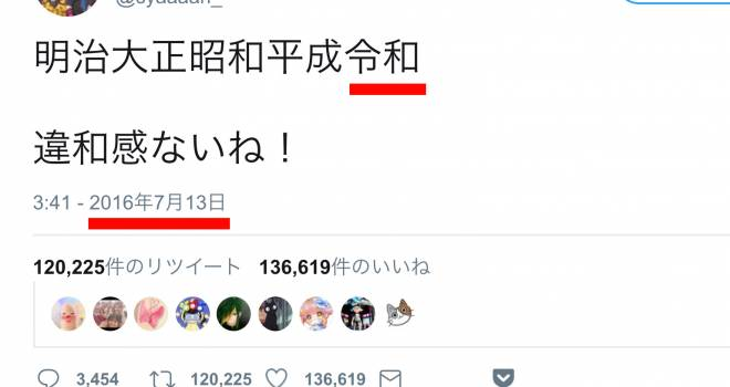 未来人ですかっ!?なんと3年前に新元号「令和」を予想していたツイートが発見される!
