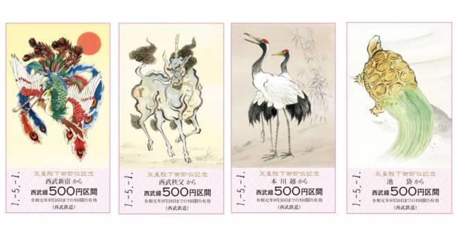 おぉカッコいい!西武鉄道が鳳凰や麒麟をデザインした「天皇陛下御即位」記念乗車券を発売