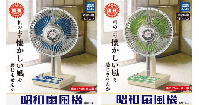 完全に昭和のそれ!昭和時代の懐かしレトロ扇風機がミニチュアサイズで発売!