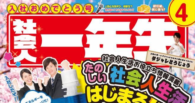 小学一年生…じゃない!社会人のお役立ち情報を提供する雑誌「社会人一年生」全ページ公開!