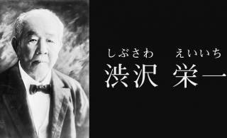 元々は幕末の尊王攘夷志士?新一万円札の顔「渋沢栄一」の生涯を解説 その1