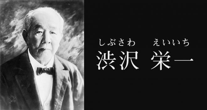 新一万円札の顔!日本資本主義の父、渋沢栄一って?その生涯を分かりやすく解説 その2
